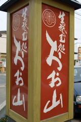 ooyama0804b.jpg