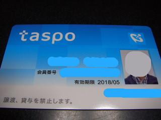 taspo0804.jpg