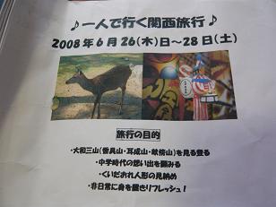 関西旅行しおり