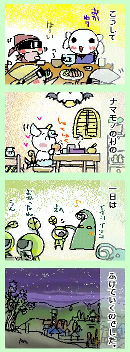 [ポンチマンガ第25話]