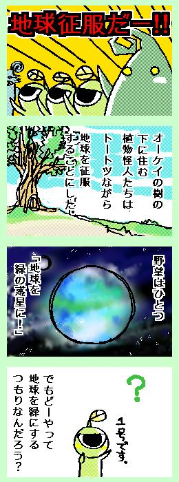 [ポンチマンガ第26話]