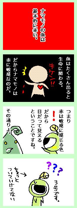 [ポンチマンガ第28話]