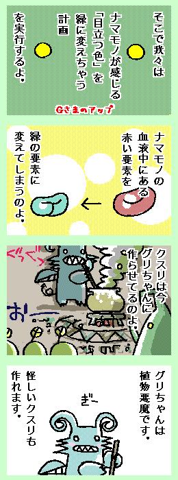 [ポンチマンガ第29話]