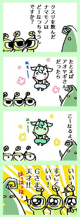 [ポンチマンガ第30話]