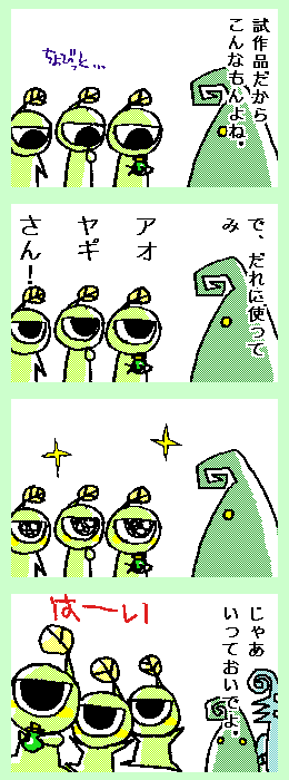 [ポンチマンガ第32話]