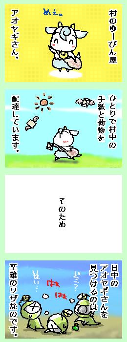 [ポンチマンガ第33話]