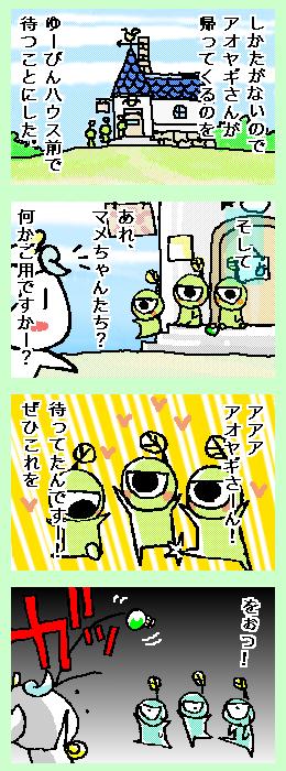 [ポンチマンガ第34話]