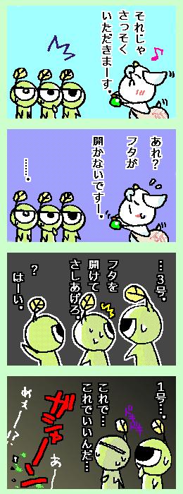[ポンチマンガ第36話]