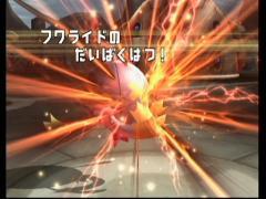 フワライドの大爆発!