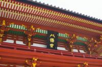 八幡宮640
