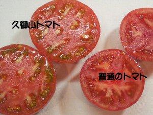 トマト断面