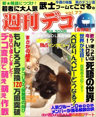 decojiro-20080531-161045.jpg