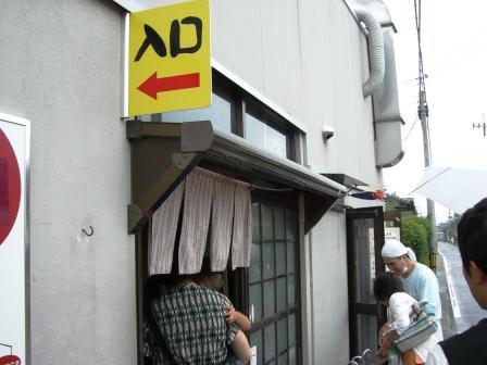 20080708山越うどん入り口