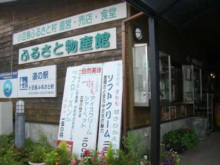20080705小豆島ふるさと村