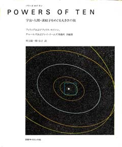 「Powers of Ten」表紙