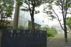 首都大学東京_080705