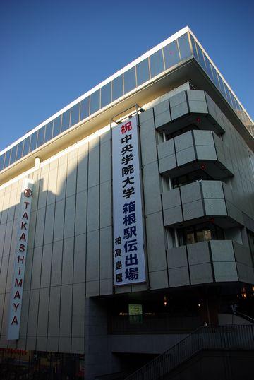 箱根駅伝!