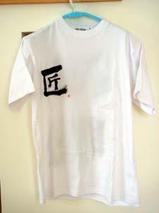 パパTシャツ