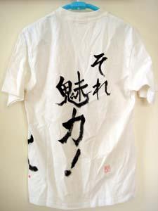 ママTシャツ裏
