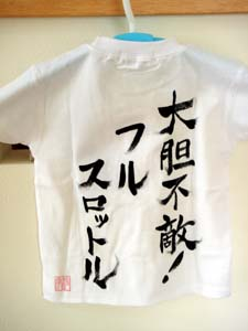 花蓮Tシャツ