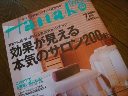 ハナコ雑誌
