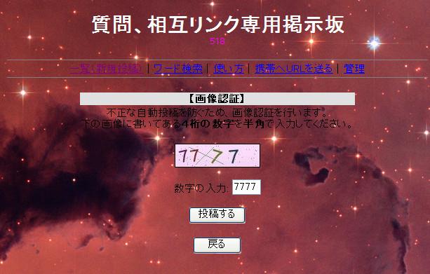 幻の7777