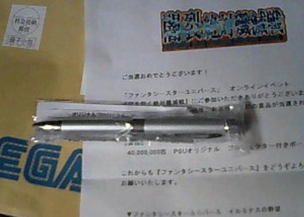 PSU080701.jpg