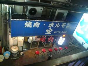 """鶴橋焼肉店""""空"""""""