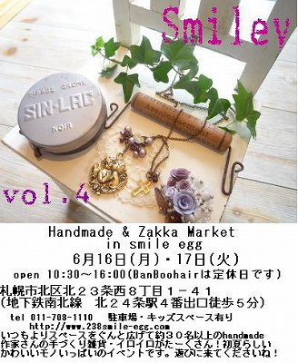 smilely vol.4