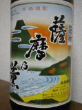 薩摩乃薫2