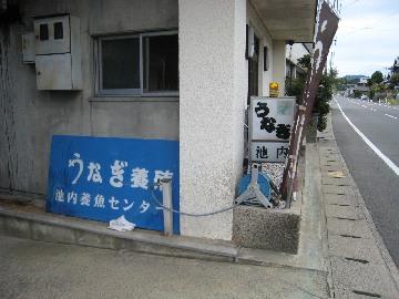 ikeutikawauoryori0808-2.jpg