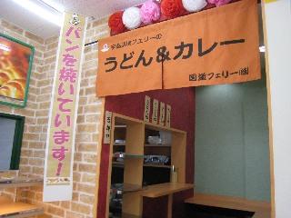 kokudo-ferry2.jpg