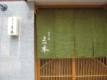matumoto0808-1.jpg