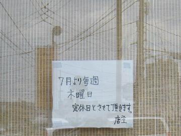 mugizo0808-1.jpg