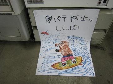 しし肉のポスター