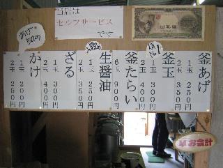 udonyama14.jpg