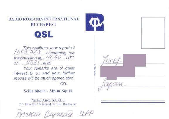 11 March 2008 Romania QSL