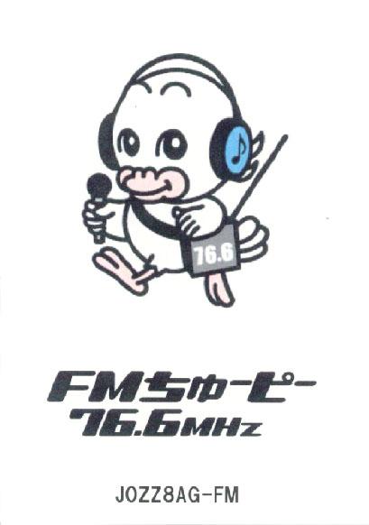 FMちゅーピー