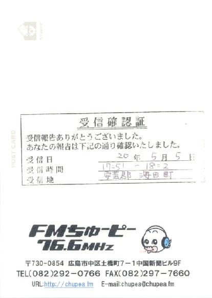 FMちゅーピーQSL