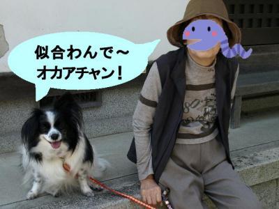 ハルとオババちゃん