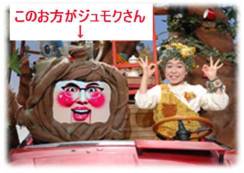 jyumoku1.jpg