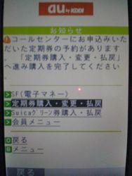 モバイルSuica定期券購入画面