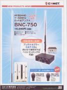 BNC750.jpg