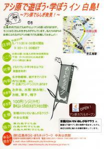ashigaru2008.5.11