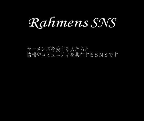 ラーメンズSNS TOP画