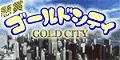 ゴールドシティ