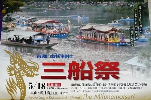 三船祭ポスター