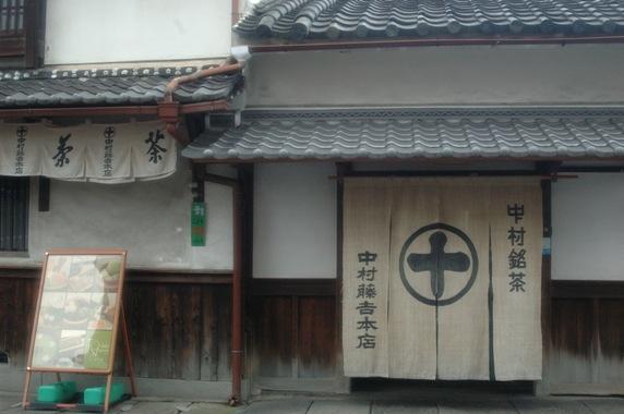 中村藤吉本店1