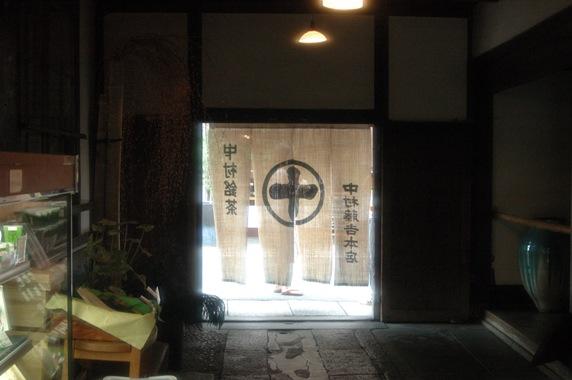 中村藤吉本店6
