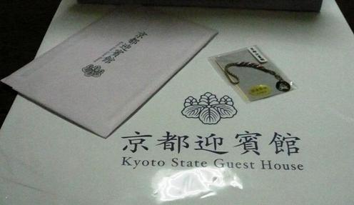 京都迎賓館 37